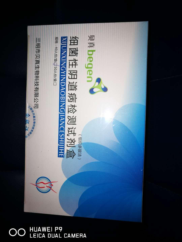 贝真生物-细菌性阴道病检测试剂盒-BV试剂