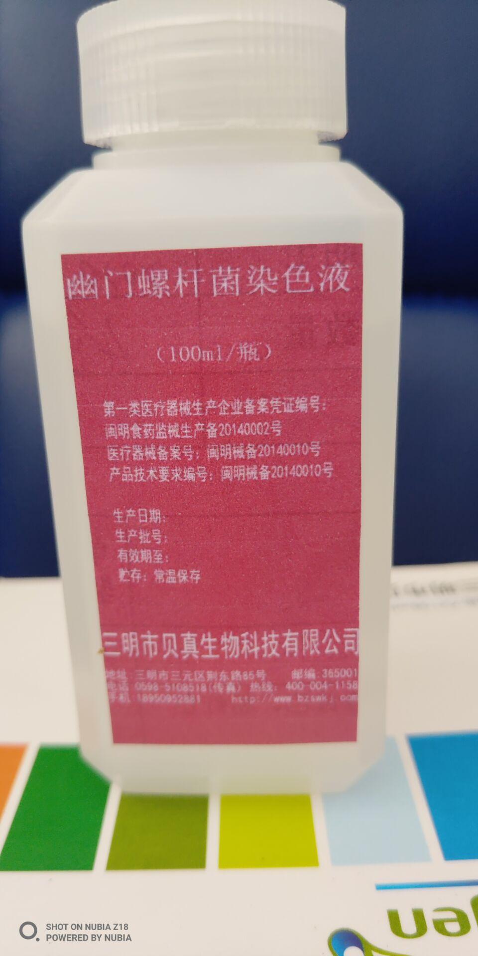 幽门螺杆菌染色液50ml/瓶
