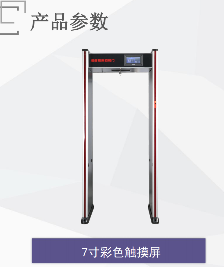 恒翊智慧 测温门 非接触式测量体温 人体体温检测门 通过式检测门 不带安检