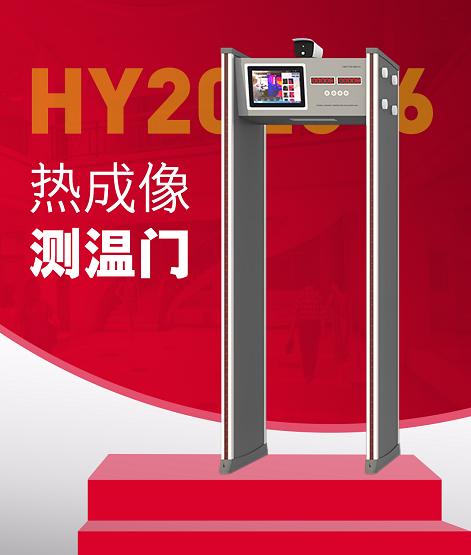 恒翊智慧 测温门 热成像测温门 HY-R2020-6  通过式温度检测门 人脸识别功能热成像测温