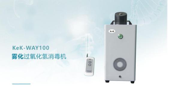 雾化过氧化氢消毒机--100