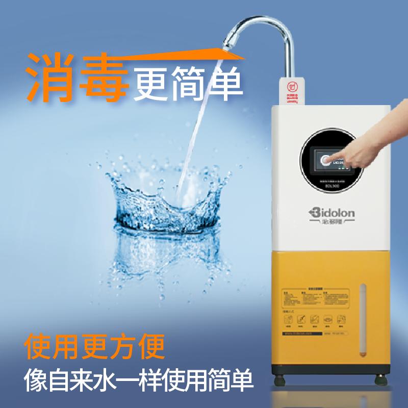 必多隆 消毒设备 微酸性次氯酸水生成器 BDL300型