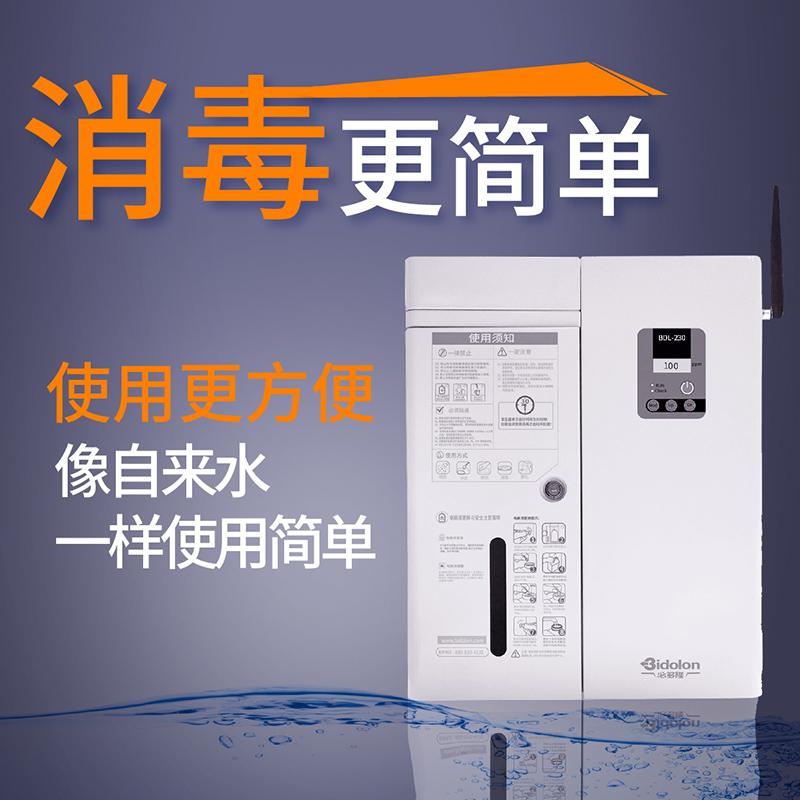 必多隆 消毒设备 微酸性次氯酸水生成器 BDL230型