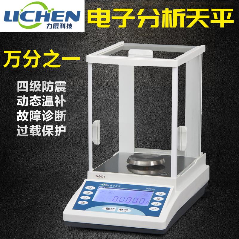上海力辰电子分析天平万分之一0.0001g 0.1mg秤实验室千分之一1mg