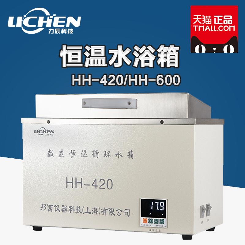 力辰电热数显恒温水浴锅HH-2单双四六八孔实验室水箱水浴箱油浴锅
