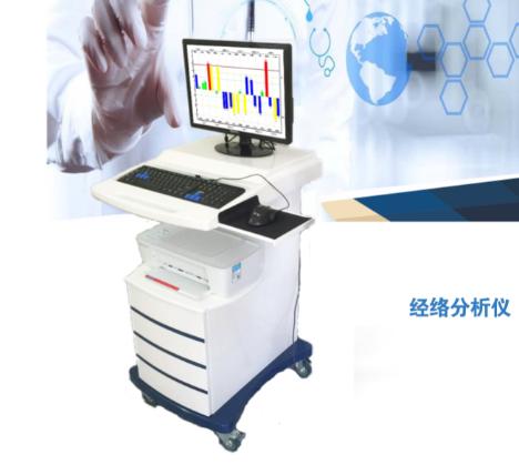 圣美孚AMF-ZQ经络分析仪 中医经络诊断系统