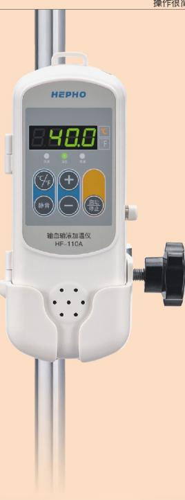 广东恒丰HF-110A输血输液加温仪 多种温控技术 快速升温2分钟多功能加温仪