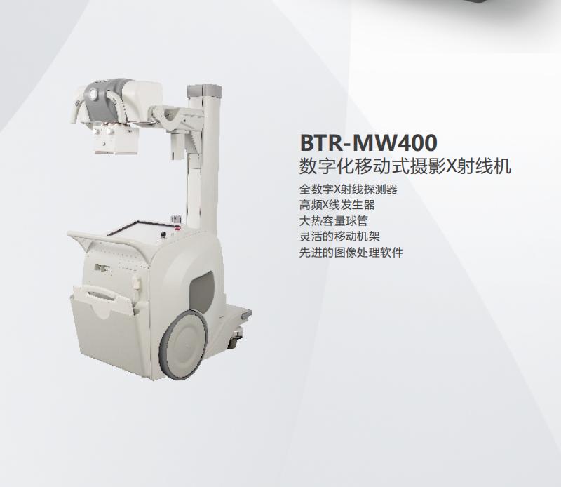贝斯达 BTR-MW400数字化移动式摄影X射线机