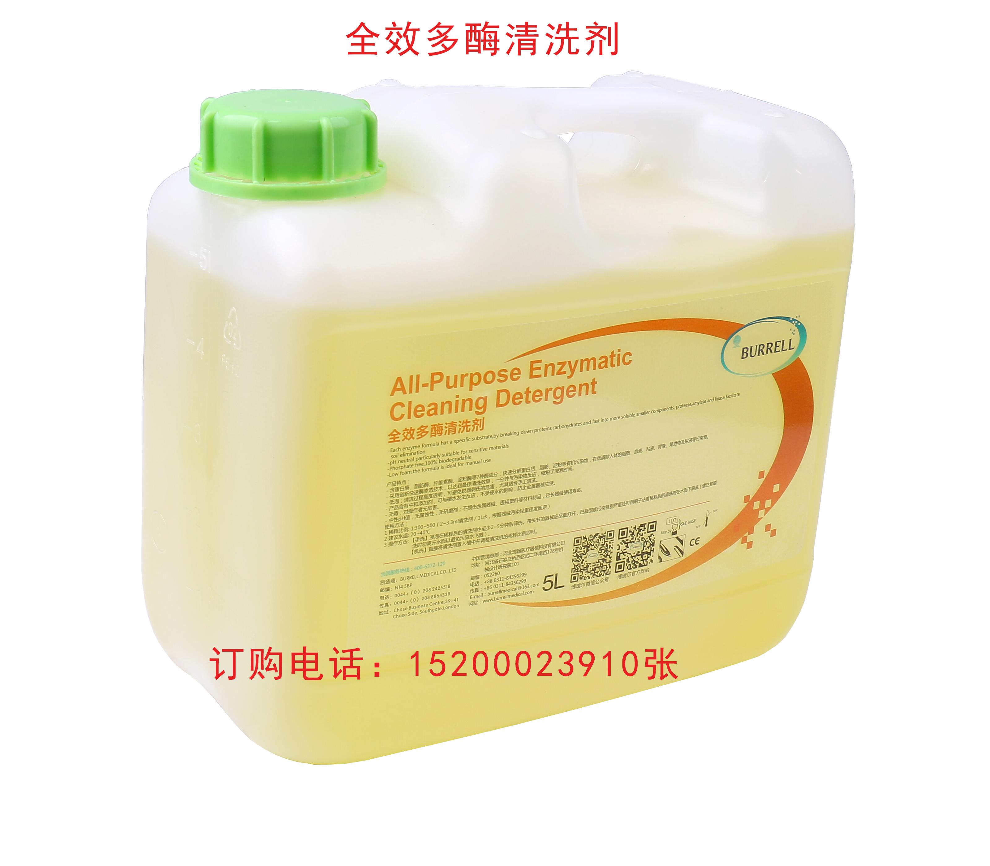BURRELL清洗类全效多酶清洗剂5L/桶