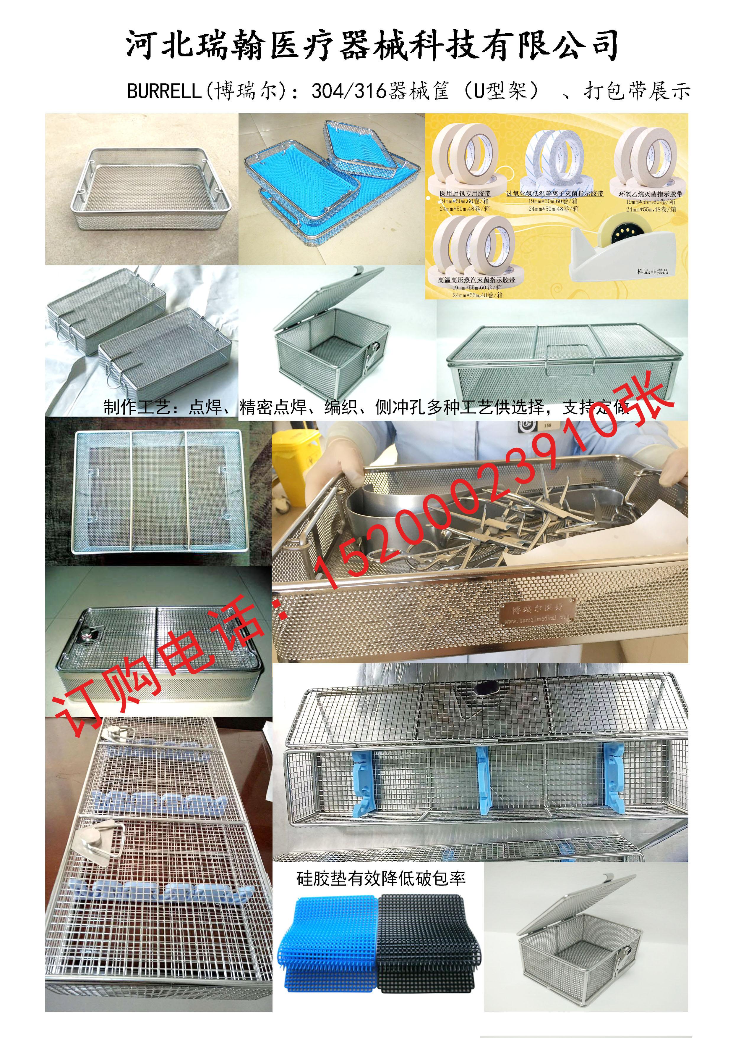 BURRELL消毒类304/316不锈钢精密网篮器械消毒托盘