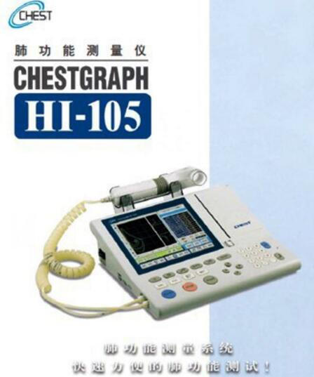 日本原装进口捷斯特CHEST肺功能仪HI-105/便携式肺功能仪/CHEST GRAPH HI-105