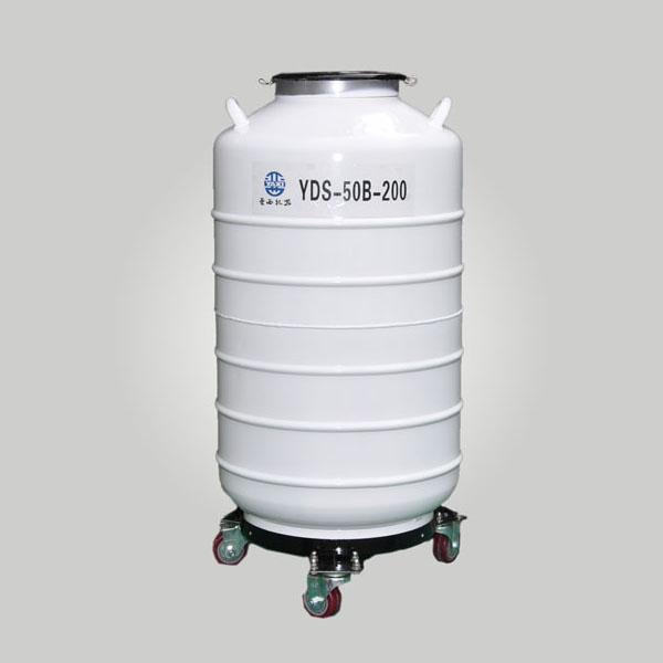 亚西YDS-50B-200液氮罐 容积50L 口径200mm 运输贮存两用