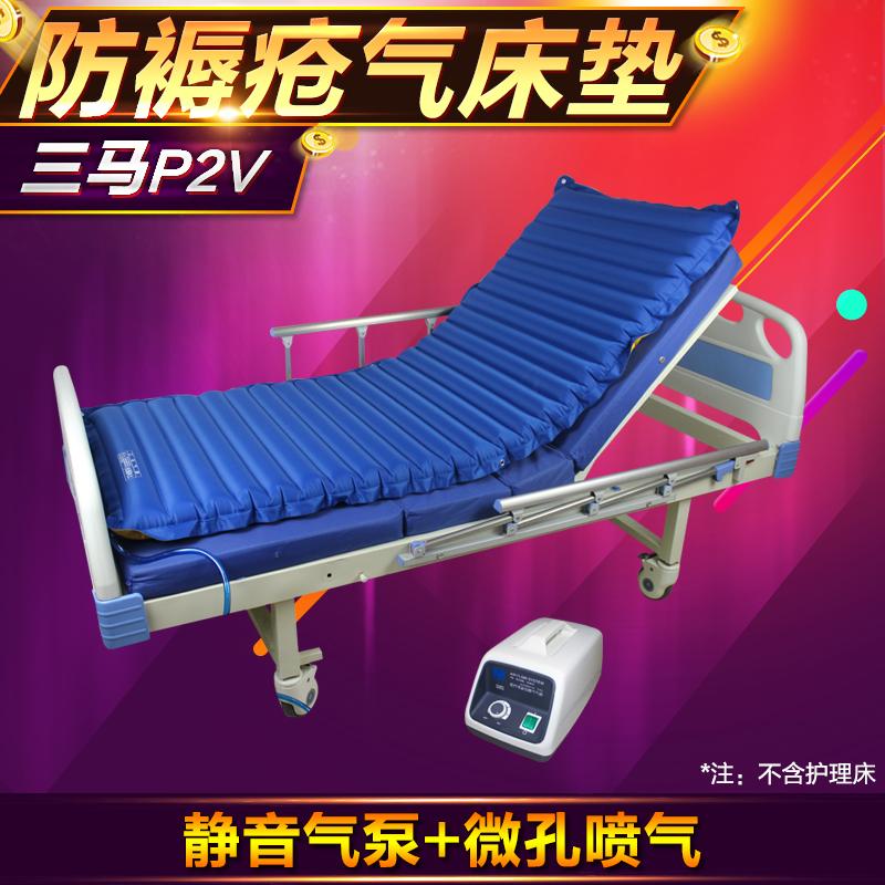 三马防褥疮气床垫家用护理喷气气垫老人充气垫单人防褥疮医用气垫