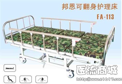 邦恩FA-113电动侧翻床