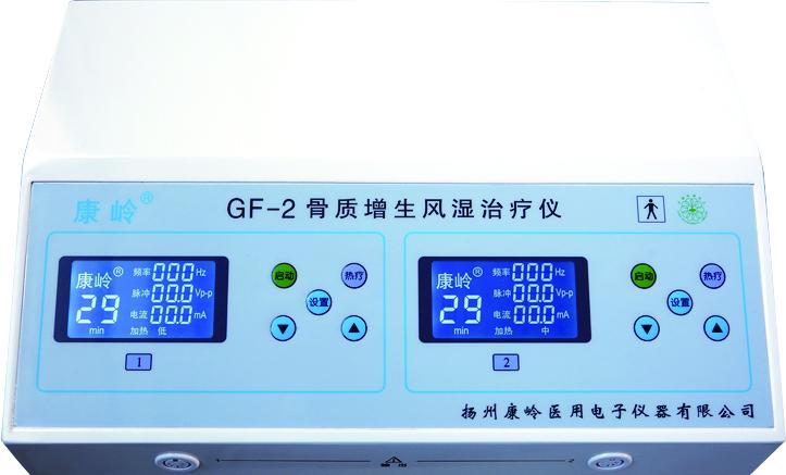 康岭GF-2骨质增生 风湿及软组织损伤 引起的疼痛及炎症的理疗