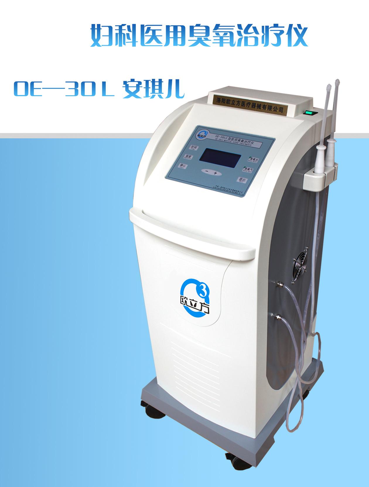 欧立方 OE-30L 弥赛亚I 妇科医用臭氧治疗仪