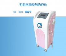 欧立方 OE-30L 阿波罗 妇科医用臭氧治疗仪