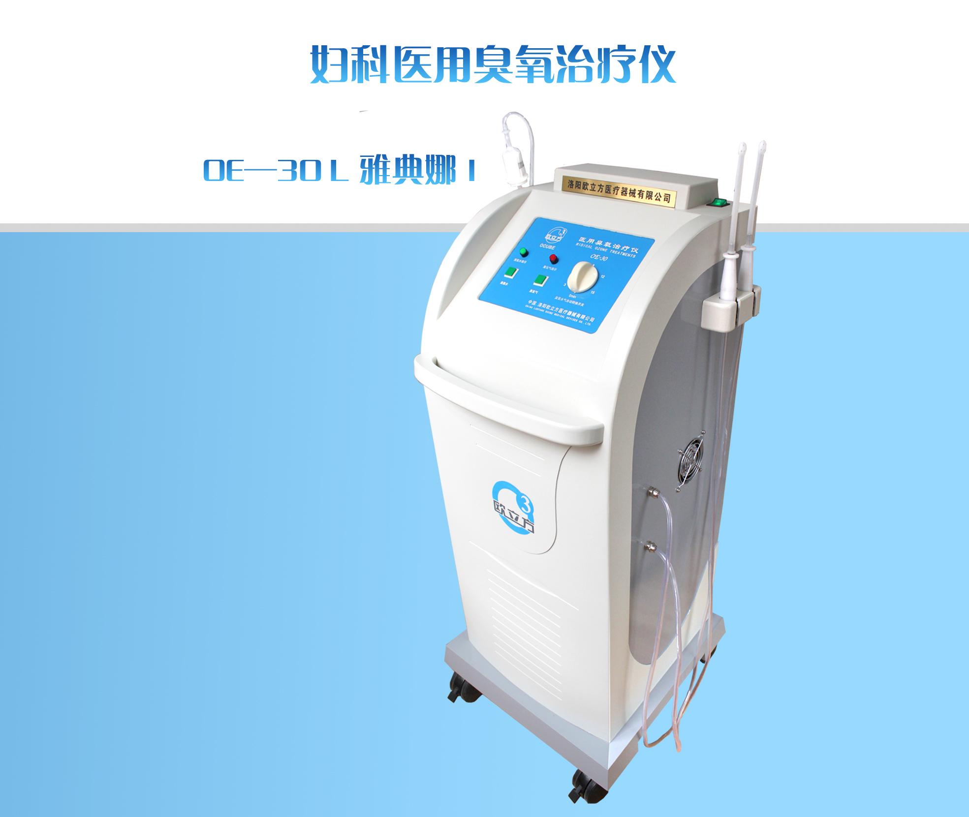 欧立方 OE-30L 雅典娜I 妇科医用臭氧治疗仪