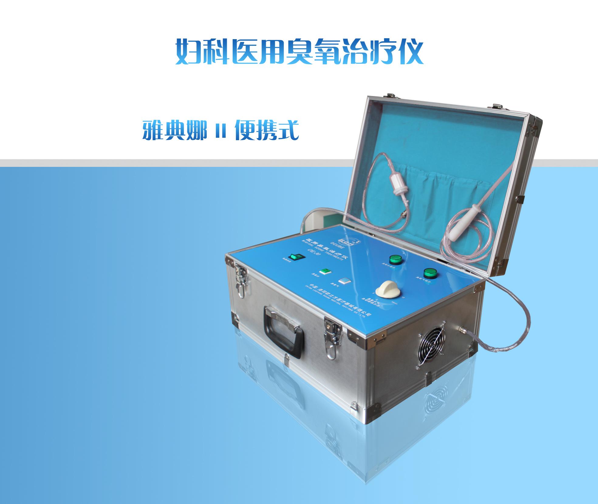 欧立方 OE-30L 雅典娜II 妇科医用臭氧治疗仪