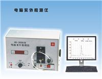 HD-3000电脑紫外检测仪