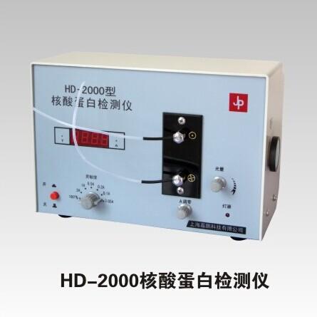HD-2000 核酸蛋白检测仪