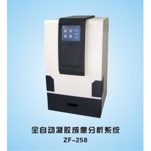嘉鹏ZF-258全自动凝胶成像分析系统