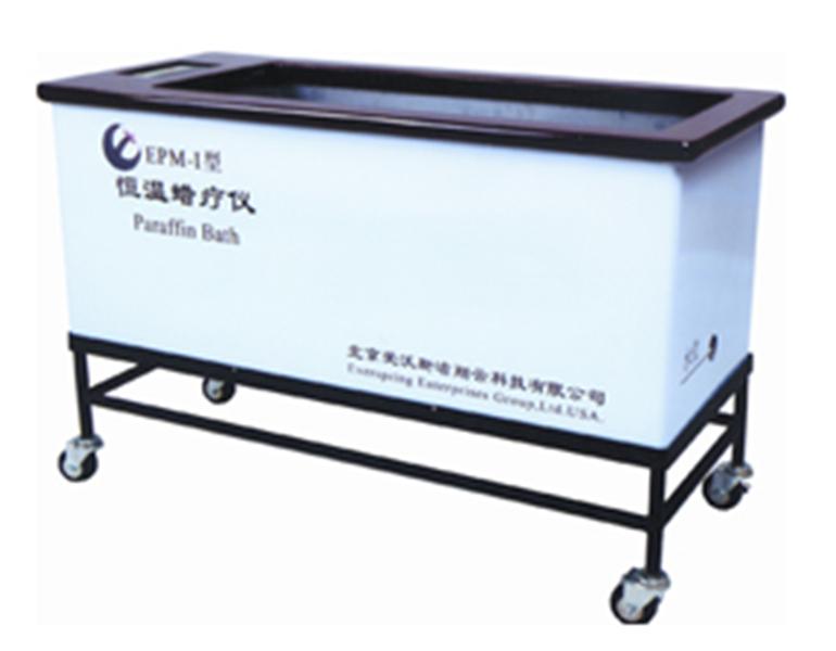 EPM-Ⅰ推车式100升自动控温电热蜡疗仪