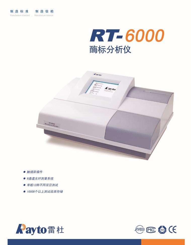 雷杜酶标仪RT-6000就选医流商城