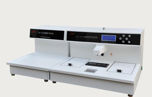 益迪 YD-6D生物组织包埋机
