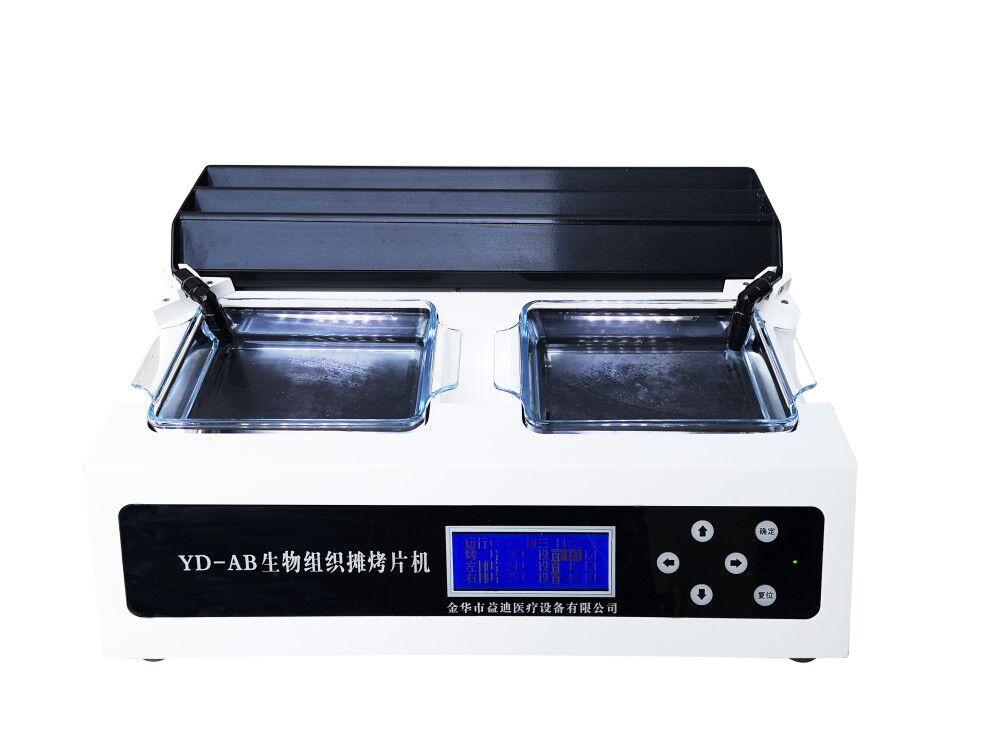 生物组织摊烤片机YD-ABT