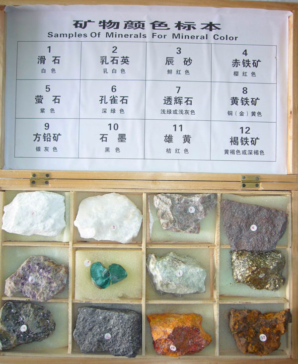 矿物颜色标本(12种)