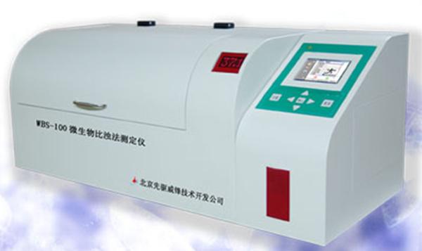 先驱威锋WBS-100比浊法测定仪
