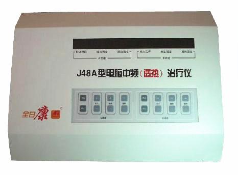 全日康J48A电脑中频治疗仪(双路30处方,透热)