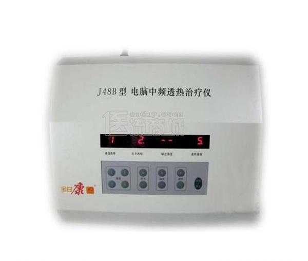 全日康J48B电脑中频治疗仪(四通道 99个处方 时间可调 抽吸功能)
