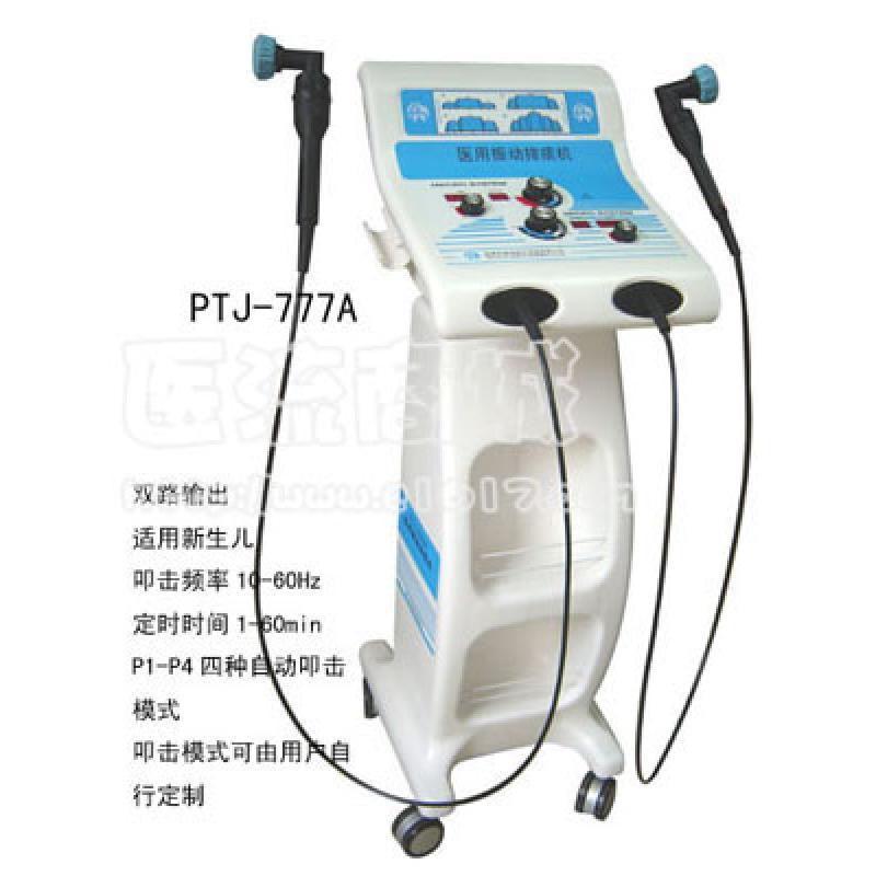 ptj-777a振动排痰机