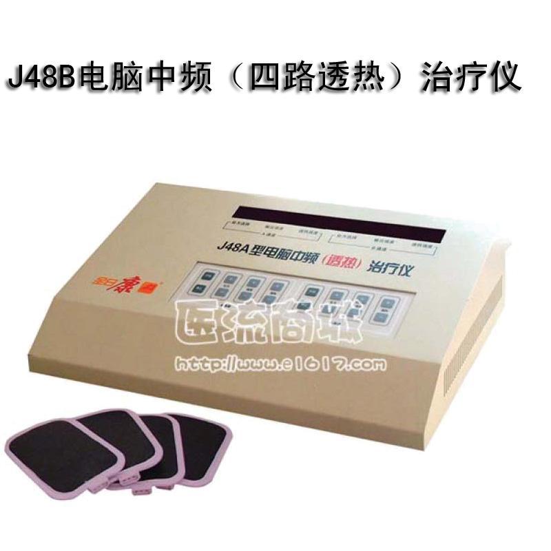 J48B电脑中频(四路透热)治疗仪
