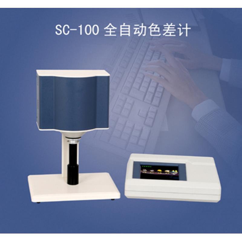 康光SC-100全自动色差计 ¢20mm
