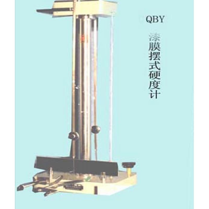 天津精科QBY型硬度计 M-3式摆 120g