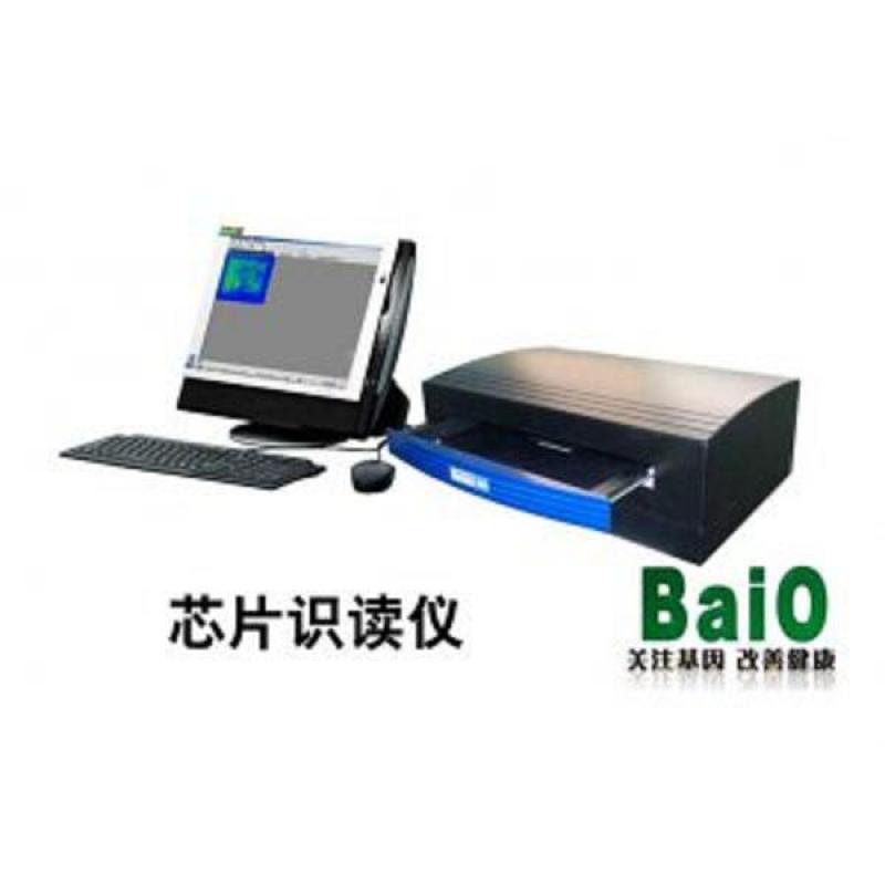 BE-2.0生物芯片识读仪