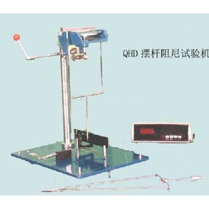 上海乐傲QHD摆杆阻尼试验机