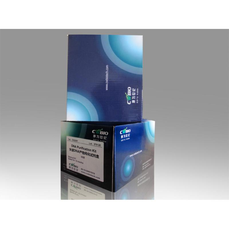 植物基因组DNA提取试剂盒/PlantGen DNA Kit