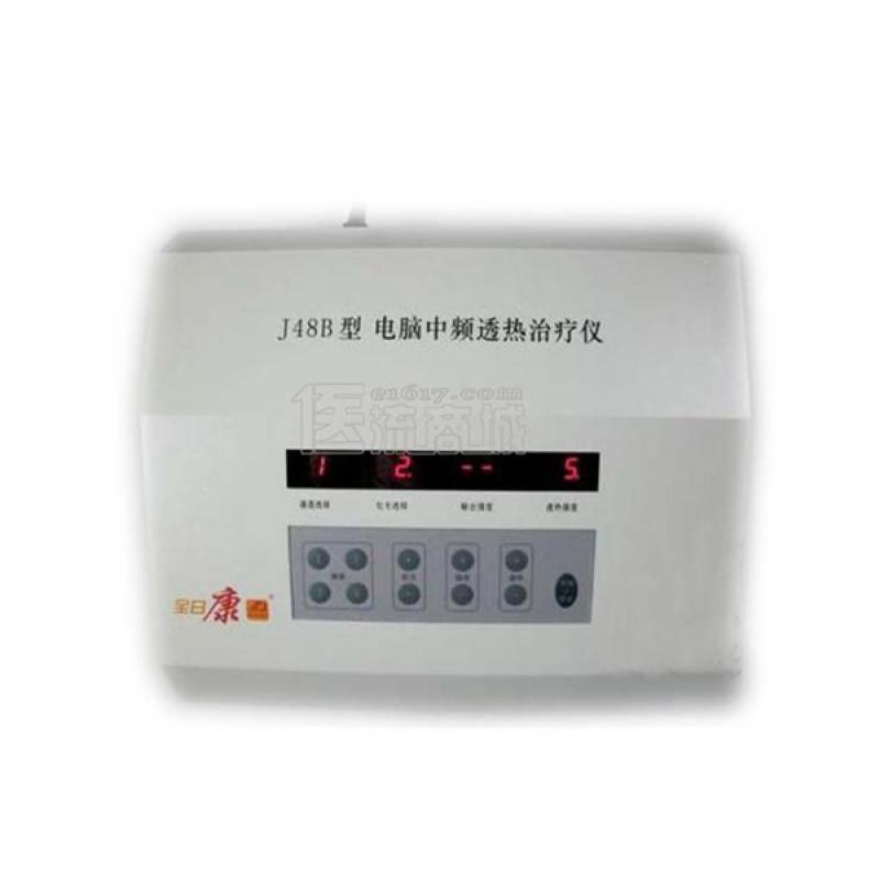 全日康J48B电脑中频治疗仪(四通道 99个处方 时间可调