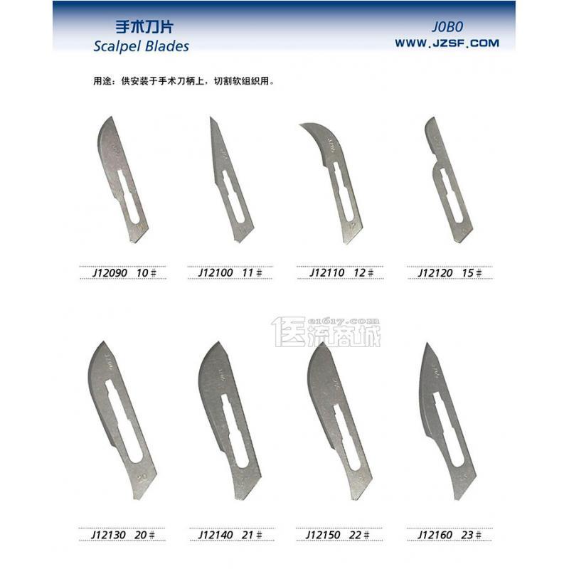 金钟10#(10片/包,10包/盒)  手术刀片