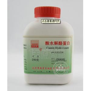 酸水解酪蛋白 AR 250g