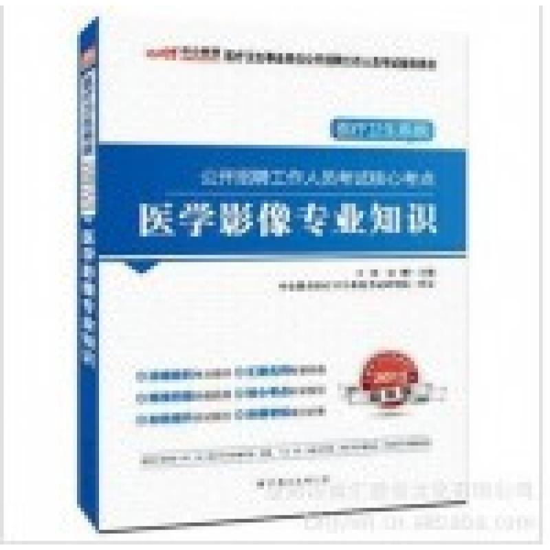 中公版2013年医疗卫生系统 医学影像专业知识