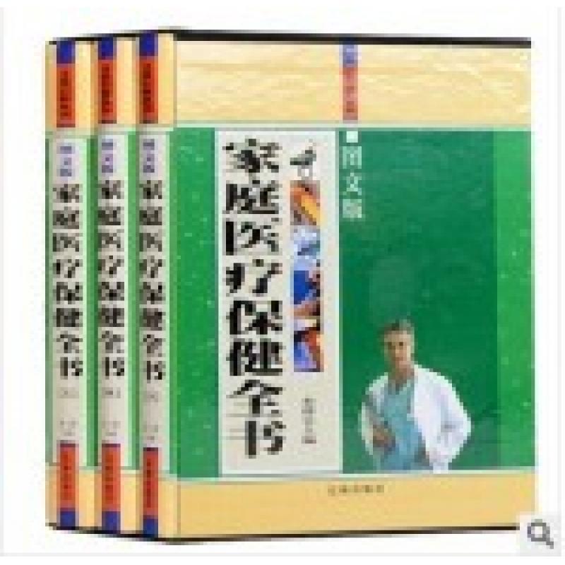 家庭医疗保健全书(图文版)