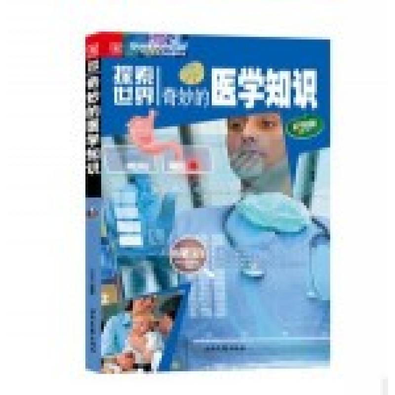 《奇妙的医学知识》