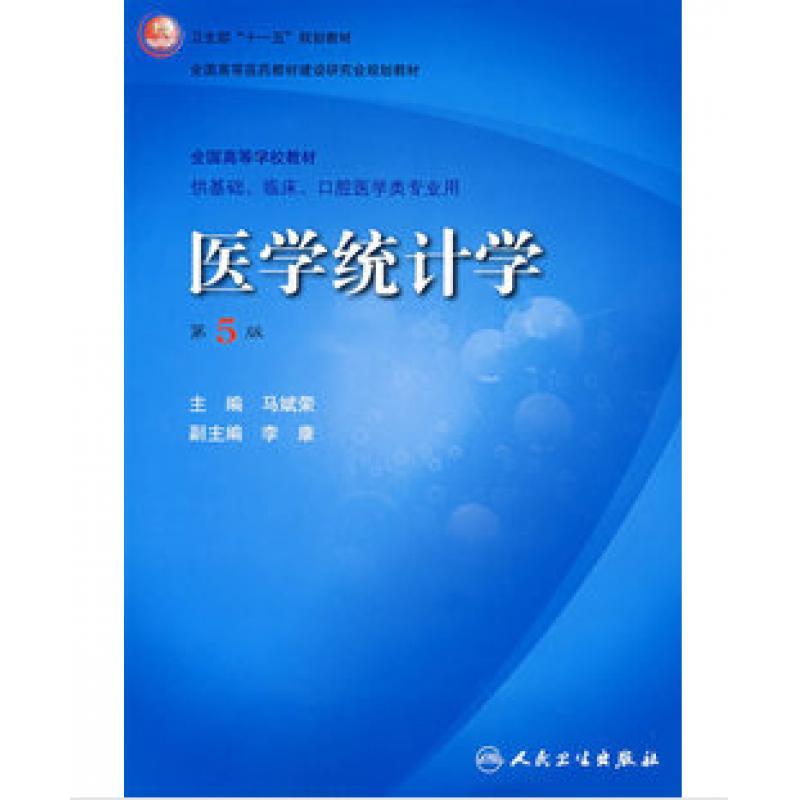 医学统计学(五版/本科临床/十一五规划/配光盘)