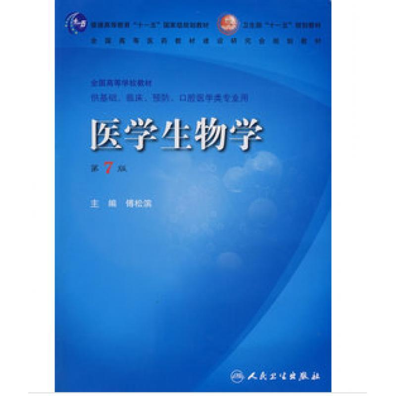 医学生物学(七版/本科临床/十一五规划/配光盘)