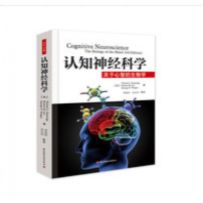 认知神经科学:关于心智的生物学